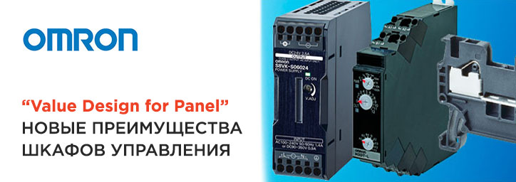 """Value Design for Panel"" от Omron"