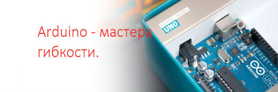 Arduino - мастера гибкости.