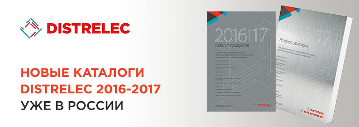 Новый каталог Distrelec 2016-2017 уже в России!
